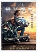 【停看聽音響唱片】【DVD】機器戰犬