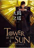 太陽之塔 卷四