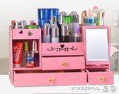收納盒 梳妝台收納盒塑料組裝diy創意桌面儲物盒裝化妝品的盒子帶鏡子 晶彩生活