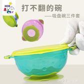 mdb嬰兒吸盤碗防摔寶寶餐具便攜三件套裝兒童輔食碗吃飯防滑硅膠 小確幸生活館
