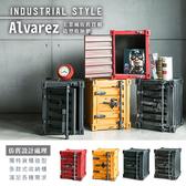 【DD House】Alvarez工業風仿舊貨櫃造型小型收納櫃/置物櫃(紅/黃/黑/黑銀)