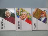 【書寶二手書T9/兒童文學_MOW】愛因斯坦_華盛頓_孔子_共3本合售