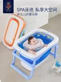 浴盆 蒂愛嬰兒洗澡盆新生兒童折疊洗澡桶寶寶浴盆游泳泡澡浴桶可坐用品 【快速出貨】