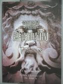 【書寶二手書T3/一般小說_GEW】奇幻之屋四部曲-逃離時間_勞伯.李保羅