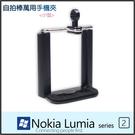 ◆手機自拍夾/ 固定夾/ 雲台/ 自拍棒雲台/ NOKIA Lumia 710/ 720/ 735/ 800/ 820/ 830/ 920/ 925/ 930/ 1020/ 1320/...