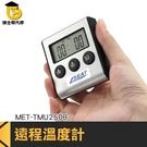 烤箱溫度計 報警 探針溫度計 果醬製作煮糖水測溫計 電子溫度計 燒烤料理烘培針外掛溫度計