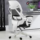 電腦椅家用辦公椅人體工學椅轉椅老板椅子職員椅電競椅 ATF夢幻小鎮
