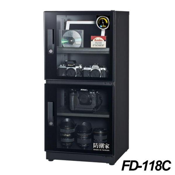 【小叮噹的店】全新 防潮家 FD-118C 電子防潮箱 121L 精密高級濕度表 公司貨 台灣製 原廠保固