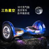 平衡車 九帥平衡車兒童雙輪成人電動車智慧代步車兩輪體感漂移車思維車igo 城市玩家