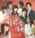 台語對唱情歌2  雙DVD (音樂影片購...