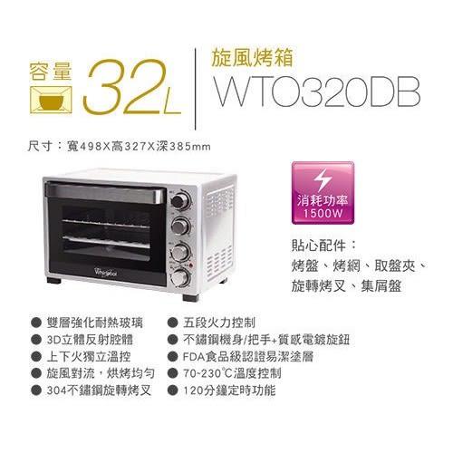 ┤Whirlpool 惠而浦├32L雙溫控旋風烤箱 WTO320DB