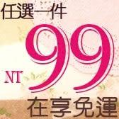台灣製小褲單件$99再享免運0318-0324