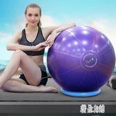 瑜伽球 加厚防爆健身球瑜伽球環保無味瑞士球體操球 CP3744【優品良鋪】