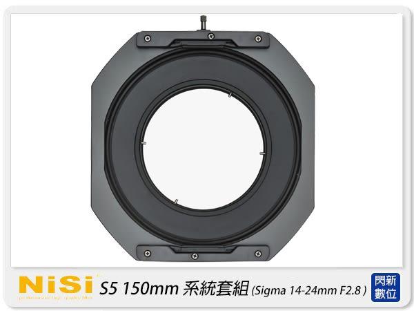 NISI 耐司 S5 濾鏡支架 框架 150系統(150mm) 支架套裝 SIGMA 14-24mm F2.8 專用 150x170mm 150x150mm