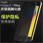 蘋果 iPhone X 8 7 6 6S Plus 滿版 防偷窺 鋼化膜 貼膜 防指紋 保護膜 玻璃貼 螢幕保護貼
