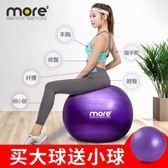 健身球瑜伽球加厚防爆初學者孕婦分娩平衡瑜珈大球球      芊惠衣屋