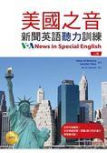 美國之音新聞英語聽力訓練【二版】(25K彩色   1MP3)