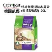德國凱優Cat's Best-特級無塵凝結木屑砂(紫標凝結型) 20L/10kg