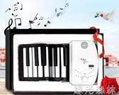 電子琴 手捲鋼琴鍵成人初學者家用加厚專業版折疊電子鋼琴鍵盤 igo 綠光森林