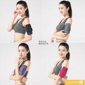 跑步手機臂包 男女款手機運動臂包跑步裝備手腕手機包7plus臂套gogo購