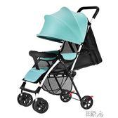 嬰兒手推車 嬰兒推車 超輕便攜式可坐可躺簡易折疊 E家人