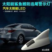 汽車太陽能鯊魚鰭鯊防追尾天線帶遙控警示LED燈裝飾 YX3878『miss洛羽』TW