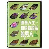 園藝人生 和植物說話的男人 DVD | OS小舖