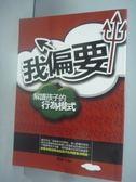 【書寶二手書T9/親子_HLN】我偏要-解讀孩子的行為模式_劉雅文