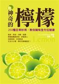 神奇的檸檬:250種日常妙用,教你擁有全方位健康