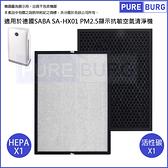 適用於德國SABA SA-HX01 PM2.5顯示抗敏空氣清淨機替換用高效HEPA+活性碳濾網濾芯組