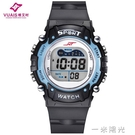 兒童手錶男孩防水夜光小學生手錶運動多功能電子錶男童手錶  一米陽光