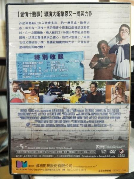 挖寶二手片-Y55-032-正版DVD-電影【模範大哥哥】-保羅路德 西恩威廉史考特 克里斯多福米茲布拉斯
