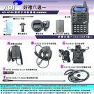 《飛翔無線》ADI AF-68 雙頻手持對講機 好禮六選一〔手持麥克風 耳機 假電 長短天線 背帶〕AF68