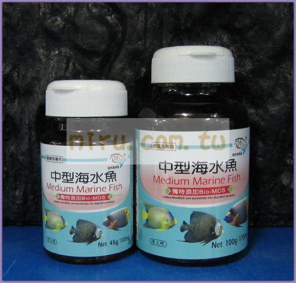 【西高地水族坊】FishBar 中型海水魚飼料(獨特添加Bio-MOS)45g