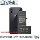 含稅附發票【贈4大禮+玻璃貼1元】 iPhone XS Max 電池 XS Max 電池 3174mAh