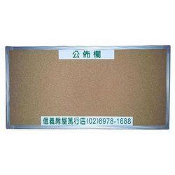 《享亮商城》4x5尺 鋁框軟木公佈欄(120*150cm) 0840