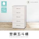 【米朵Miduo】塑鋼五斗櫃 塑鋼收納櫃 防水塑鋼家具