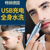 鼻毛修剪器 女男士男電動修刮剃鼻毛剪手動去剃毛器充電式剪刀男用