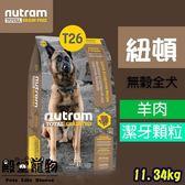 【殿堂寵物】 nutram紐頓 無穀全能系列 T26 羊肉 潔牙顆粒 11.4kg