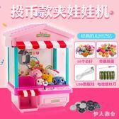 220V兒童迷你抓娃娃機夾娃娃機公仔投幣機糖果扭蛋男女孩抖音同款玩具 DJ215『伊人雅舍』