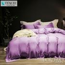 DOKOMO朵可•茉《炫紫》法式天絲 特大7尺四件式兩用被床包組
