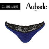 Aubade-MINI比基尼蕾絲丁褲(藍黑)Z1