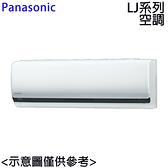回函送【Panasonic國際】8-10坪變頻冷專分離式冷氣CU-LJ63BCA2/CS-LJ63BA2
