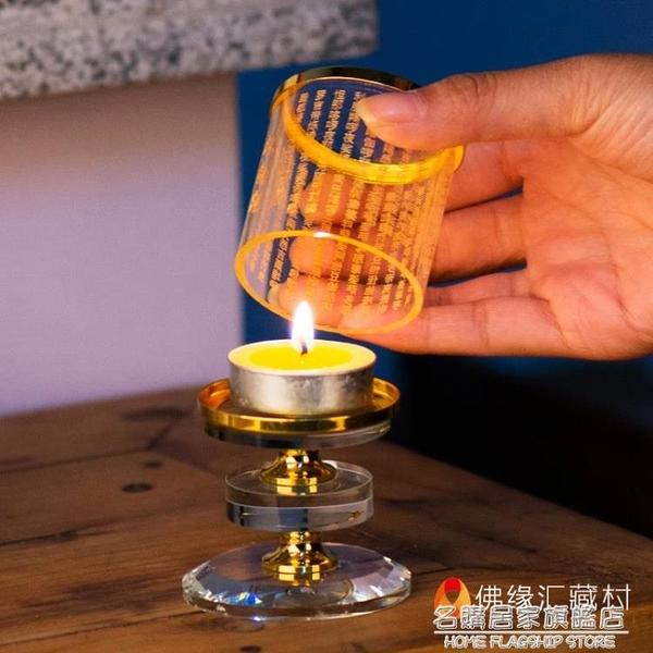 酥油燈座大悲咒水晶酥油燈防風燈罩佛前供燈供佛燈架家用燭台擺件 名購居家