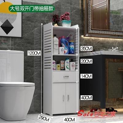 浴室邊櫃 衛生間收納儲物抽屜夾縫櫃落地防水置物架廁所洗手間窄櫃T
