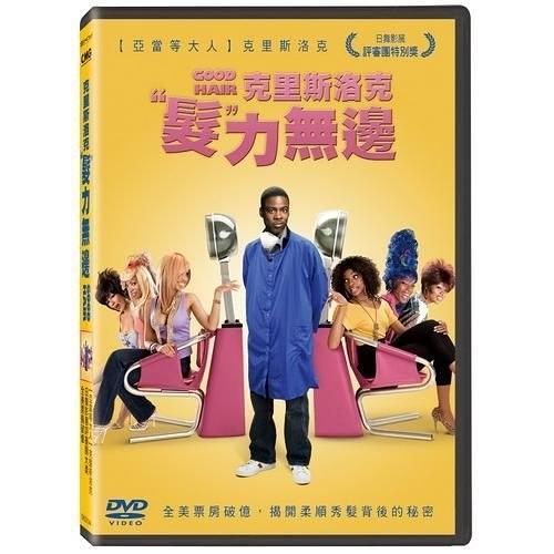 克里斯洛克髮力無邊 DVD 克里斯洛克法力無邊  (購潮8)