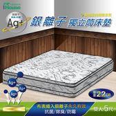 IHouse 【Minerva】諾瓦拉 銀離子無菌潔淨獨立筒床墊-雙人5x6.2尺
