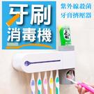 【紫外線殺菌】牙刷架 擠牙膏架 紫外線牙刷盒 紫外線消毒器 牙刷 消毒盒 潔牙 牙刷殺菌