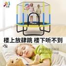 蹦蹦床家用兒童室內寶寶彈跳床小孩成人帶護網家庭玩具跳跳床 每日下殺NMS快速出貨