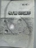 【書寶二手書T2/社會_JON】性/別研究讀本_張小虹